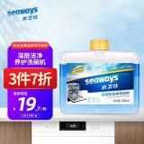 seaways 水卫仕 洗碗机专用机体清洁剂 250ml 11.61元(需买7件,共81.3元)