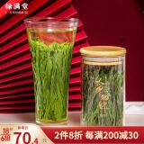 绿满堂 太平猴魁 绿茶 50g 43.73元(需买3件,共131.2元包邮)