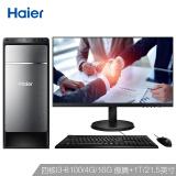 海尔(Haier)天越D50 Pro 商用台式办公电脑整机(新八代I 3-8100 4G 16G 傲腾 1TB Win10 三年上门)21.5英寸 2899元