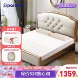 PARATEX 泰国进口天然乳胶床垫 180*200*5cm 1359元(包邮、0-2点)