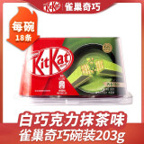 PLUS会员:KitKat 雀巢奇巧 抹茶夹心白巧克力 碗装礼盒 203g 10.97元(需买3件,共32.9元包邮)