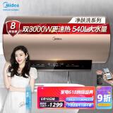 Midea 美的 F6030-A6X(HEY) 电热水器 699元包邮(多重优惠)