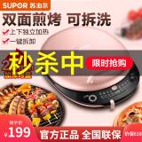SUPOR 苏泊尔 JD30R827 电饼铛 199元包邮
