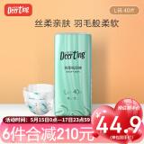 Deerting 小鹿叮叮 羽柔系列 纸尿裤 L40片 49.9元(需买2件,共99.8元)