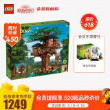 PLUS会员:LEGO 乐高 Ideas系列 21318 树屋 1199元(包邮,需用券)
