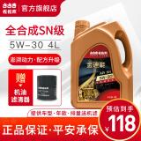 京东PLUS会员:佐佐木 金速能 5W-30 SN级 全合成机油 4L 106元(需买2件,共212元,需用券)