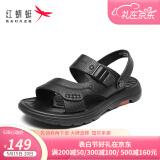 REDDRAGONFLY 红蜻蜓TT210801 男士多款两穿凉鞋 69元包邮(慢津贴后66.24元)