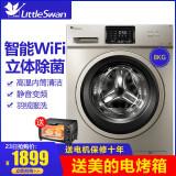 小天鹅(LittleSwan) TG 80-1420WDXG 滚筒洗衣机 8公斤 1849元