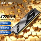 21日0点:Netac 朗科 越影系列 DDR4 3200MHz 台式机内存 马甲条 黑色 8GB 159元包邮