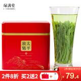 绿满堂 太平猴魁 绿茶 125g 62.9元(需买2件,共125.8元包邮)