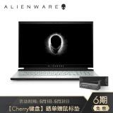 17日0点:Alienware 外星人 m17 R4 17.3英寸游戏本(i7-10870H、32GB、1TB、RTX3070、360Hz) 25969元包邮