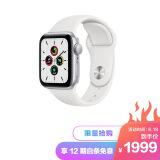 12点开始、有券的上:Apple 苹果 Watch SE 智能手表 40mm GPS款 银色铝金属表壳 白色运动型表带(血氧、GPS、扬声器) 1954元包邮(需用券)