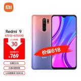 MI 小米 Redmi 9 5020mAh大电量 1080P全高清大屏 高性能游戏芯 4GB+64GB 藕荷粉 游戏智能手机 小米 红米 709元(需用券)