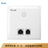 爱快(iKuai)N3 白色 300M无线86型面板式AP 企业级酒店别墅wifi接入 POE供电 AC管理 149元