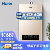 Haier 海尔 海尔(Haier)12升燃气热水器天然气 密闭稳燃舱三分段燃热节能省气低水压启动家用JSQ24-UT(12T) 859元(需用券)