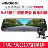 PAPAGO 趴趴狗 GS980 行车记录仪 1080P 前后双录 334元