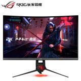 ASUS 华硕 ROG Strix XG32VQ 31.5英寸 VA曲面电竞显示器(2560×1440、144Hz、FreeSync) 3298元