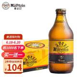 麦士汀 小麦白啤酒 330ml*18瓶 47元(需买4件,共178元包邮)