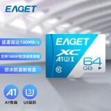EAGET 忆捷 T1 TF存储卡 Class10 64GB 27.4元(需买4件,共109.6元,需用券)