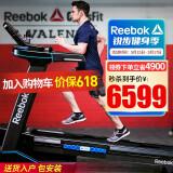 Reebok 锐步 JET300 高级版家用静音跑步机 6599元