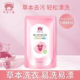 Baby elephant 红色小象 婴儿草本洗衣液 1L 9元(需用券)
