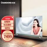 CHANGHONG 长虹 55E8K 液晶电视 55英寸 8K 7199元包邮