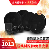 Infinity 燕飞利仕 ALPHA系列 汽车音响改装 6.5英寸 6喇叭套装 1013元包安装(需用券)