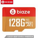 PLUS价 毕亚兹(BIAZE) 128G(MicroSD)存储卡 129元