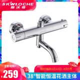 斯沃奇(SKWLOCH)全铜恒温淋浴花洒主体 HW1005 *2件 588元(合 294元/件)