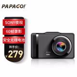 28日0点、PLUS会员:PAPAGO 趴趴狗 N291 行车记录仪 单镜头 无卡 标配 223元(需买2件,共446元包邮,需用券)