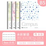 KOKUYO 国誉 水彩絮语笔记本 B5-40页 8mm点线 4本装 26.56元(包邮,需用券)
