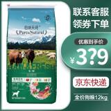 PLUS会员:Pure&Natural 伯纳天纯 无谷生鲜系列 牧场狂欢全犬全阶段狗粮 12kg 329元包邮(双重优惠)