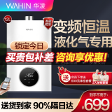WAHIN 华凌 JSQ22-L1 燃气热水器 液化气 12升 678元(需用券)