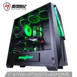 新品首降: RAYTINE 雷霆世纪 Greenlight 954 组装台式机(i7-9700K、8GBx2、500GB、RTX 2070) 11599元包邮(500元定金)
