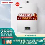 Rinnai 林内 QD03澎湃芯动力系列 JSQ26-D03 燃气热水器 13L 2499元包邮(需用券)
