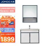 限地区:JOMOO 九牧 A2242 现代简约浴室柜 70cm 1699元包邮(需用券)