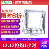 施耐德开关插座 面板 天甲透明 一位防水盒 E223R_TR 防溅盒 26.24元