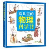 《给儿童的物理科学书》(精装) 68.1元,可200-130