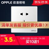 OPPLE 欧普照明 五孔插座 单只装 *3件 8.19元包邮(合2.73元/件)