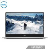 戴尔DELL XPS15.6英寸英特尔酷睿i5轻薄窄边框设计师笔记本电脑(i5-8300H 8G 256GSSD FHD IPS )无忌银 7969元