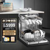 Midea 美的 GX1000 嵌入式洗碗机 16套 5999元包邮