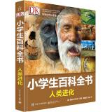 《DK小学生百科全书:人类进化》 券后 45元