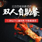 吃货福利:北京西单美爵酒店 双人自助餐(午晚餐通用) 278元/2位