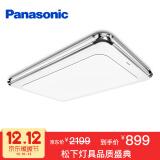 Panasonic 松下 明桐系列 HHLAZ6052 LED吸顶灯 *2件 1648元包邮(合824元/件)