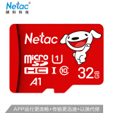 Netac朗科 P500 32GB UHS-1 Class10 TF(Micro SD)高速存储卡 20.90