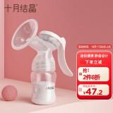 十月结晶 手动吸乳器产妇产后便携手动式吸奶器集乳器 48元(需买2件,共96元,需用券)