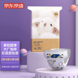 PLUS会员:京东京造 Skin系列 婴儿纸尿裤 XL66片 44.97元(需买3件,共134.91元包邮,需用券)