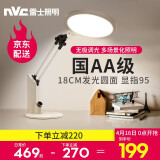 nvc-lighting 雷士照明 EXTT9029 LED护眼台灯 20W 199元包邮(立减)