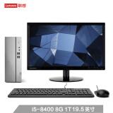 联想(Lenovo)天逸510S 个人商务台式电脑整机(I5-8400 8G 1T 三年上门 Win10 )19.5英寸 4199元