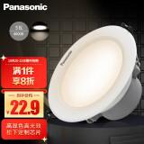 Panasonic 松下 NNNC75092 嵌入式筒灯 5W 4000k 22.9元(满减)